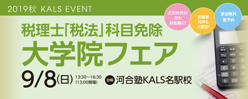 9/8(日)13:30~河合塾KALS名駅