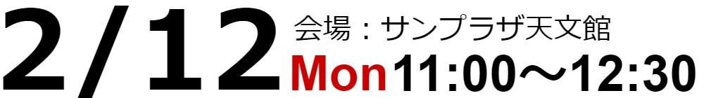 2/12 11:00~ サンプラザて天文館