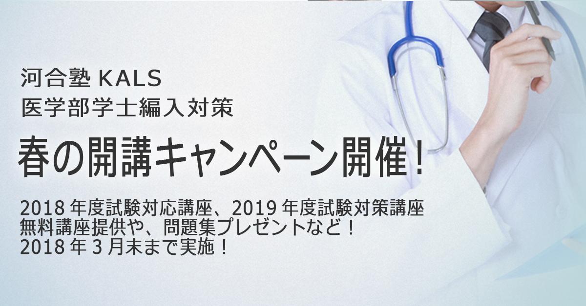 河合塾KALS医学部編入対策講座 春のキャンペーン