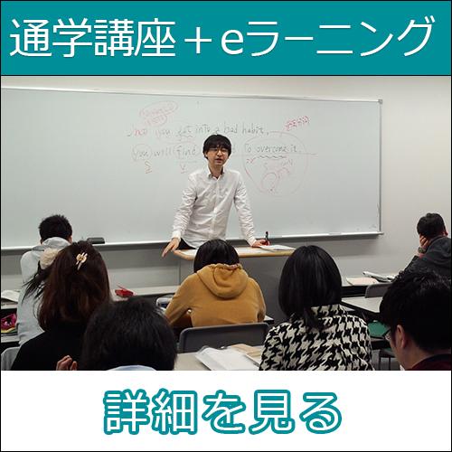 通学講座+eラーニング