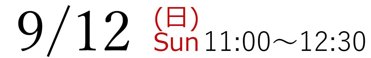 9/12(日)11:00~12:30