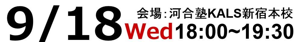 2019.9/18(水)18:00~河合塾KALS新宿本校にて試験情報ガイダンスを実施いたします。