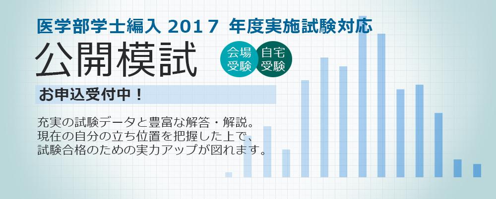 2017年度試験対応 公開模試