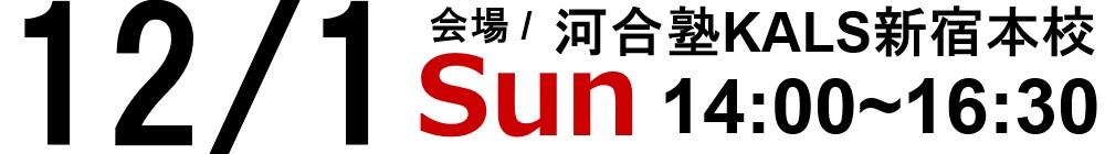 12/1(日)14:00~河合塾KALS新宿本校にて実施いたします。