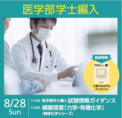 8/28(日)河合塾KALS 医学部学士編入試験情報ガイダンス