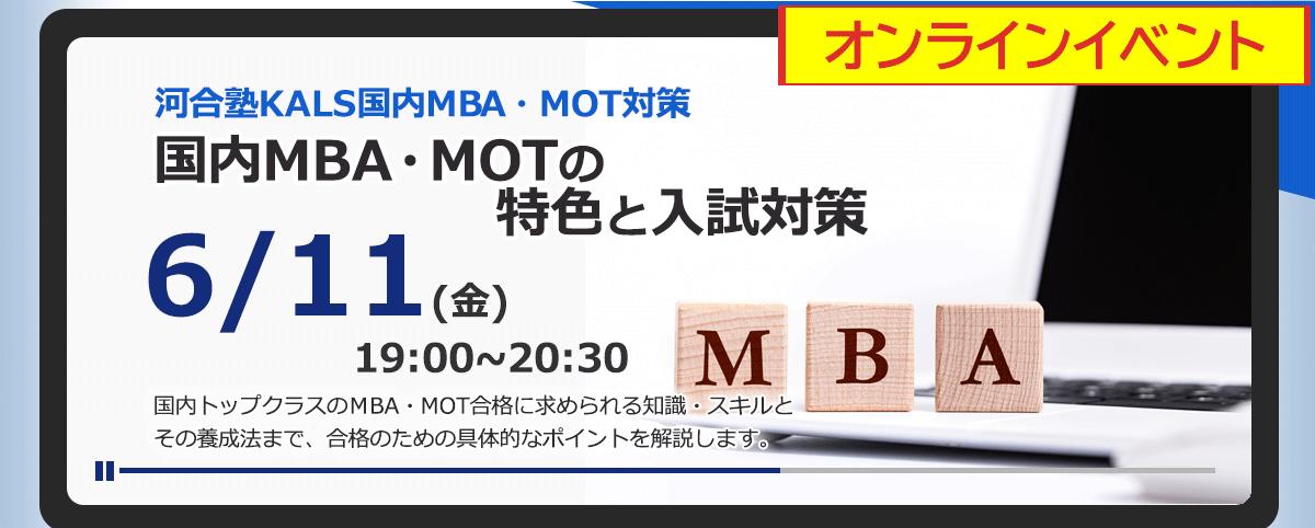 6/11 国内MBAセミナー