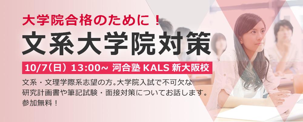 2018.10/7(日)河合塾KALS新大阪校での大学院入試文系ガイダンス情報。