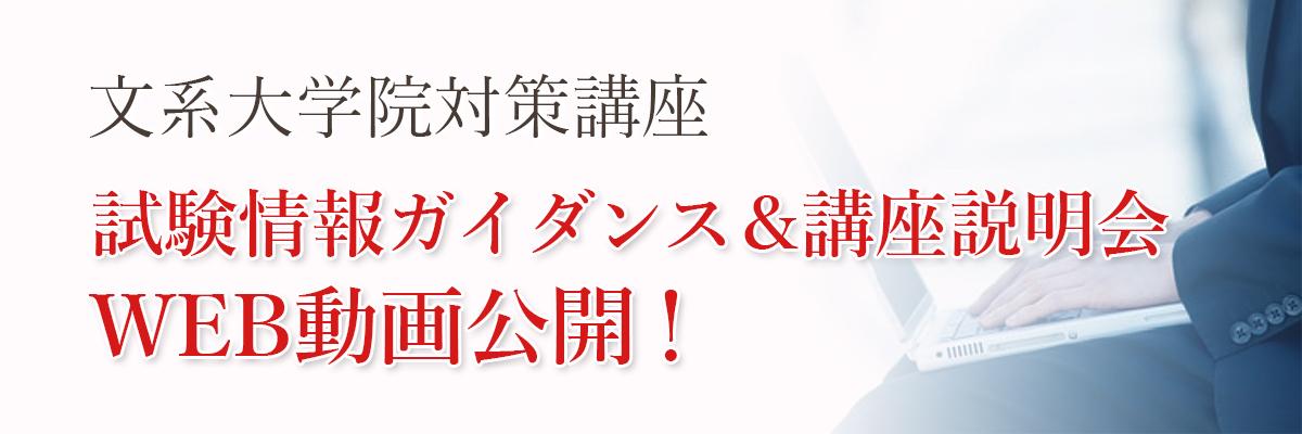 講座説明ガイダンス動画配信開始!