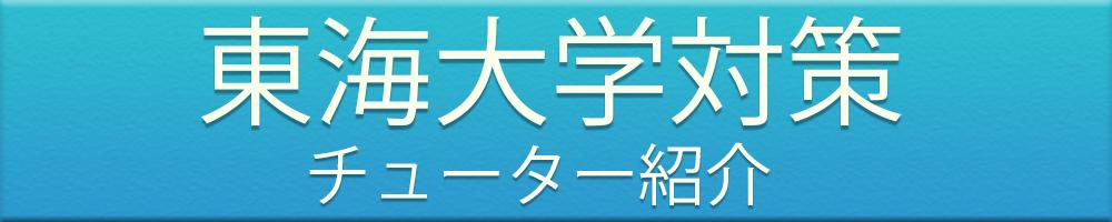 東海大学対策チューター紹介