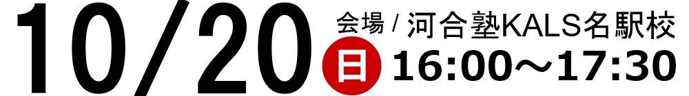 10/20(日)16:00~河合塾KALS名駅校
