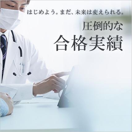 医学部学士編入対策の河合塾KALS