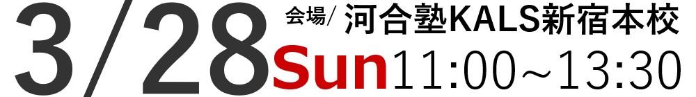 3/28(日)11:00~13:30 河合塾KALS新宿本校にて実施