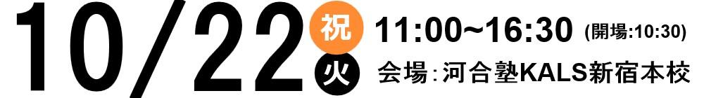 2019.10/22(祝火)11:00~河合塾KALS新宿本校にて東海大学「医学部」一般編入対策セミナーを実施いたします。