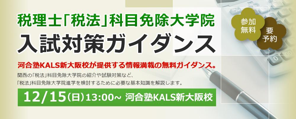 12/15(日)13:00~河合塾KALS新大阪校
