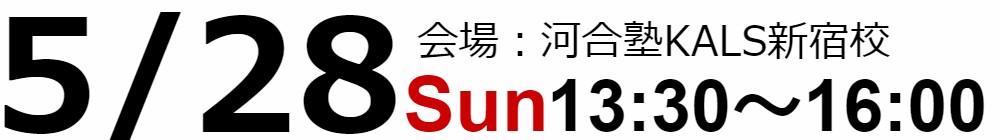 5/28 国内MBAセミナー
