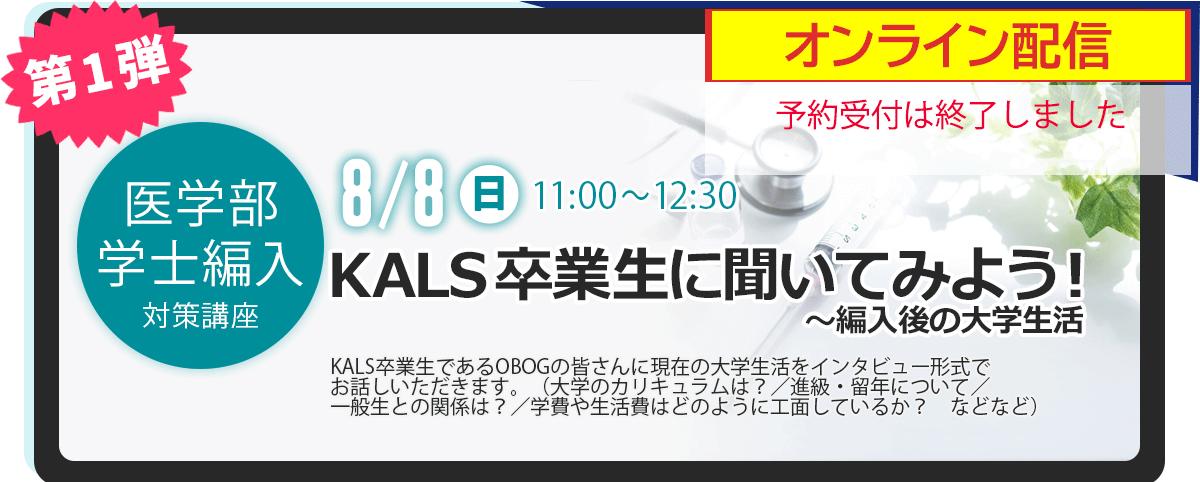 【医】KALS卒業生に聞いてみよう!~編入後の大学生活
