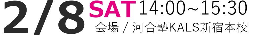 2/8(土)14:00~15:30河合塾KALS新宿本校