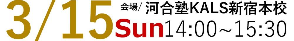 3/15(日)14:00~15:30河合塾KALS新宿本校にて実施