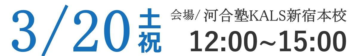 3/20 河合塾KALS新宿本校