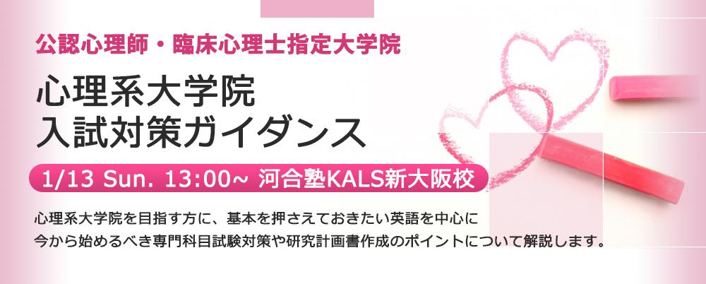 2018.11.18心理系大学院入試対策ガイダンス