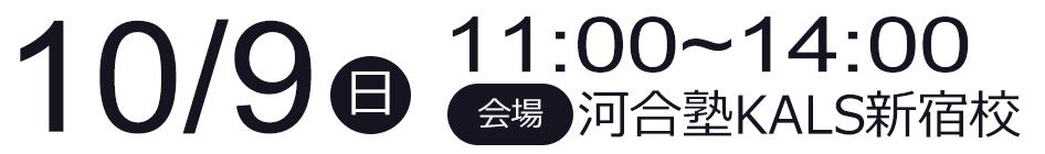 10/9(日) 11:00~14:00