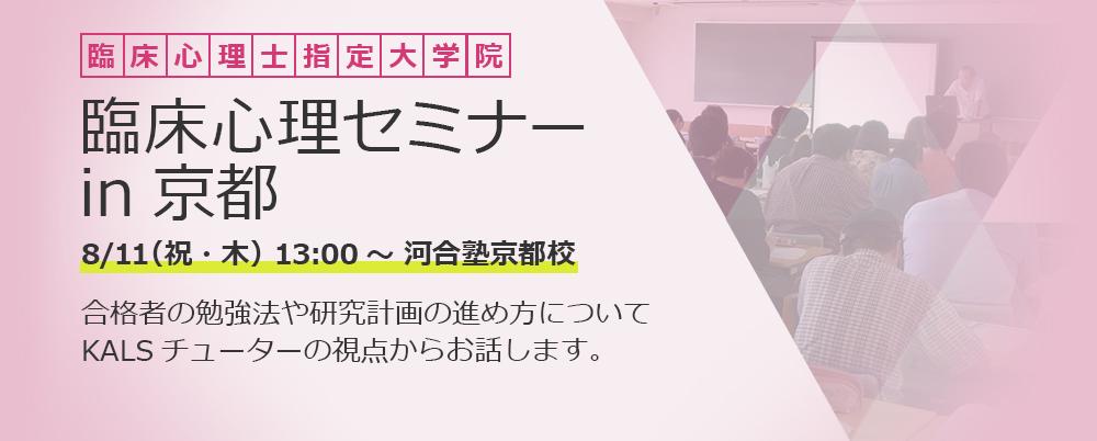 臨床心理セミナーin京都