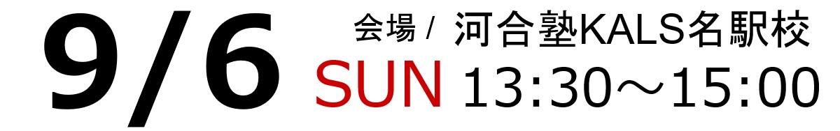 9/6(日)13:30~15:00