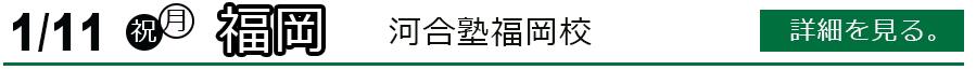 1/11 祝月 福岡 詳細を見る