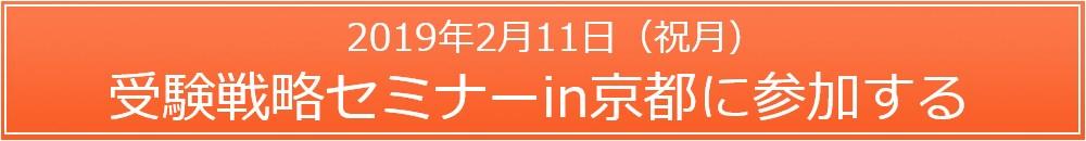 2019年2月11日(祝月)受験戦略セミナーin京都に参加する