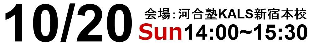 2019.10/20(日)14:00~河合塾KALS新宿本校にて試験情報ガイダンスを実施いたします。