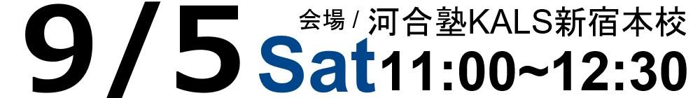 09/05(土)大学院入試 文系ガイダンス