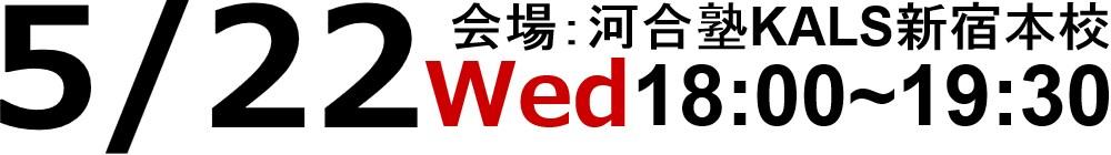 2019.05.22(水)18:00~河合塾KALS新宿本校にてスタッフ・合格者によるガイダンスを実施いたします。