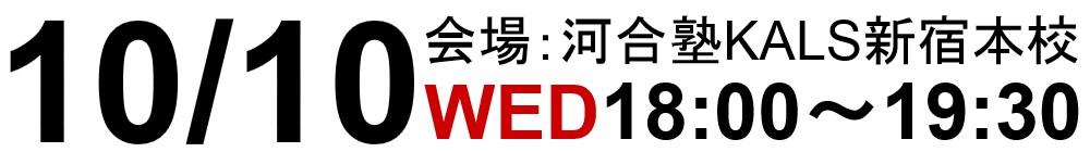 10/10(水)河合塾KALS新宿本校