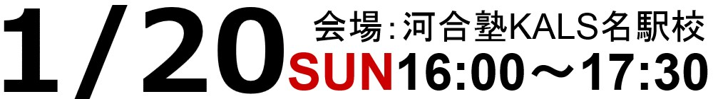 試験情報ガイダンスは19.01.20(日)16:00~17:30、河合塾KALS新宿本校にて実施いたします。