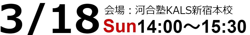 3/18 【大学院入試フェア】 税法科目免除大学院で税理士を目指す!