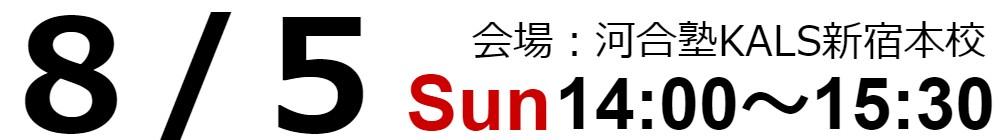 8/5(日) 14:00~15:30 KALS新宿本校