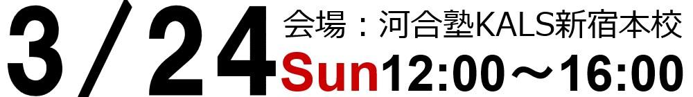 3/24 国内MBAセミナー