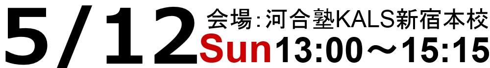 5/12(日)13:00~15:15の税理士「税法」科目免除大学院入試対策ガイダンスは河合塾KALS新宿本校にて実施いたします。