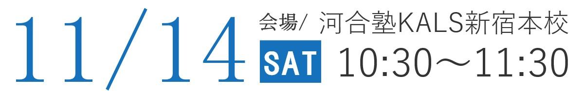 11/14(土)10:30~11:30