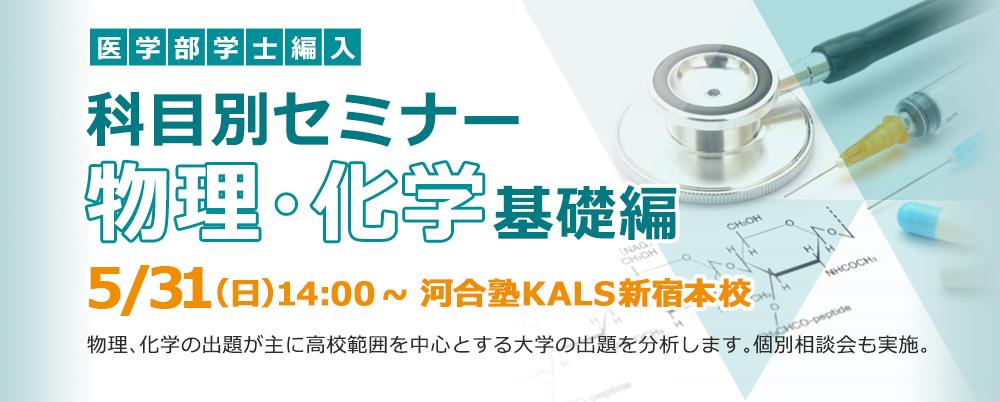 科目別セミナー物理・化学~基礎編