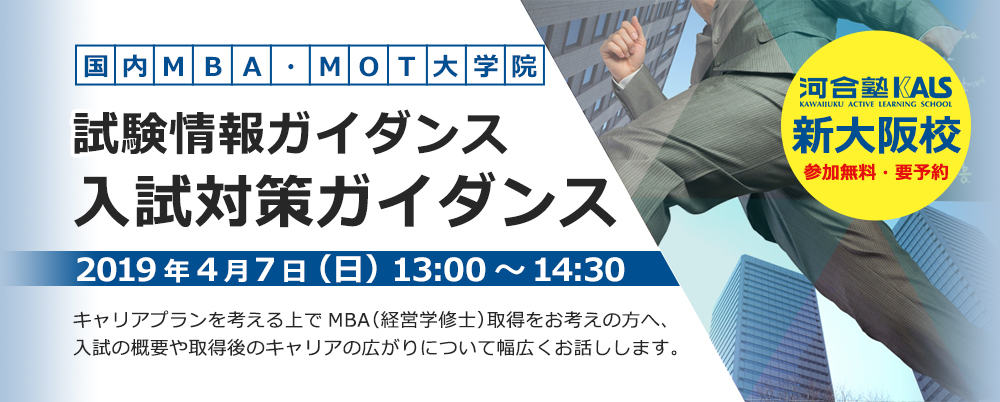 4/7国内MBAセミナー