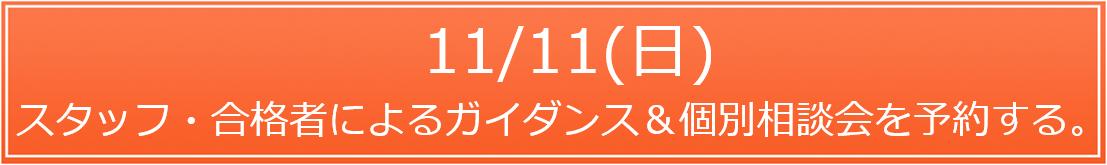 18.11.11(日)スタッフ・合格者によるガイダンス&個別相談会を予約する。