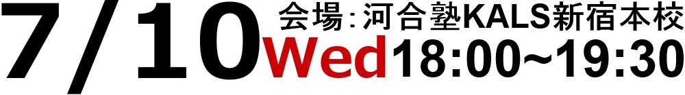 2019.07.10(水)18:00~河合塾KALS新宿本校にてスタッフ・合格者によるガイダンスを実施いたします。