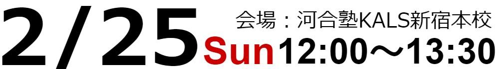 2/25(日) 12:00~13:30 KALS新宿本校