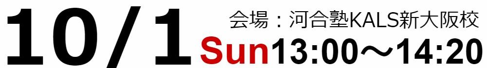 文系大学院ガイダンス~研究計画書の書き方