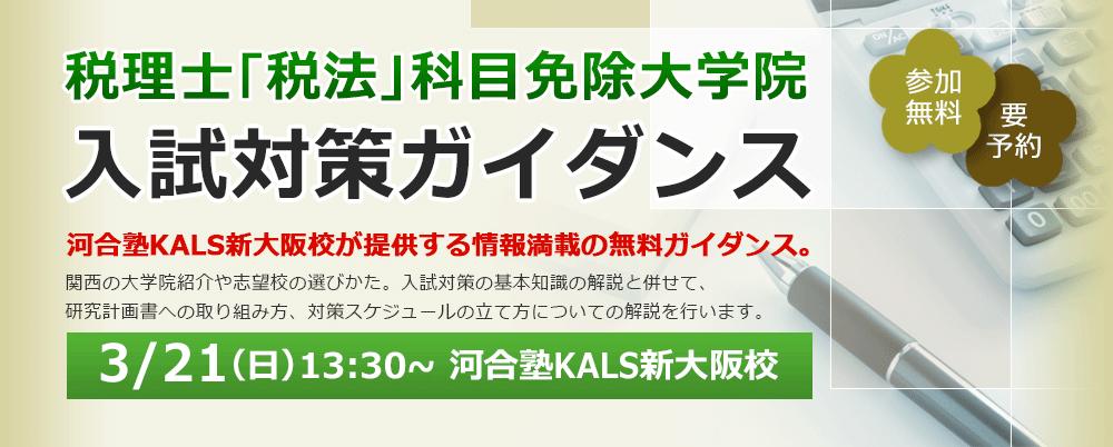 3/21(日)13:30~河合塾KALS新大阪校