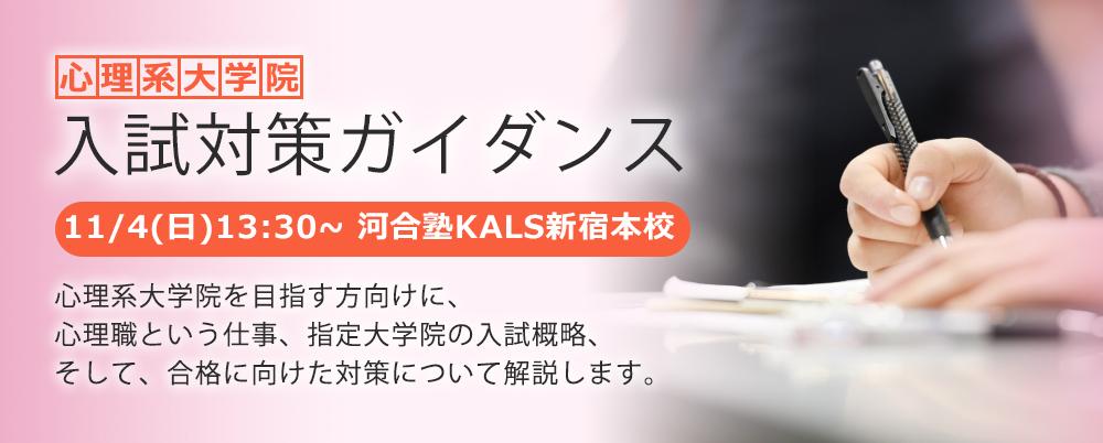 18.11.04 心理系大学院入試対策ガイダンス 河合塾KALS新宿本校