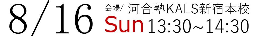 8/16(日)税理士「税法」科目免除大学院 入試対策ガイダンス13:30~14:30