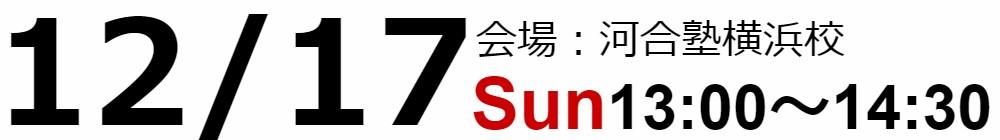 12/17 日 税法科目免除大学院で税理士を目指す!