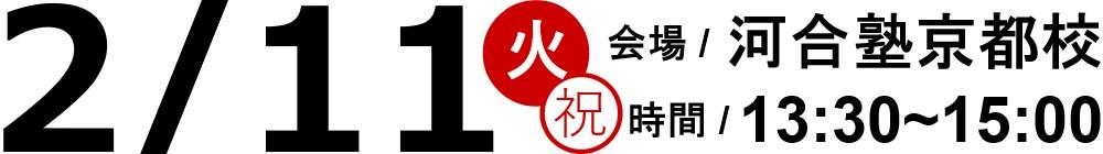2/11(火祝)13:30~15:00河合塾京都校